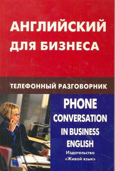 Скворцов Д. Английский для бизнеса Телефонный разговорник