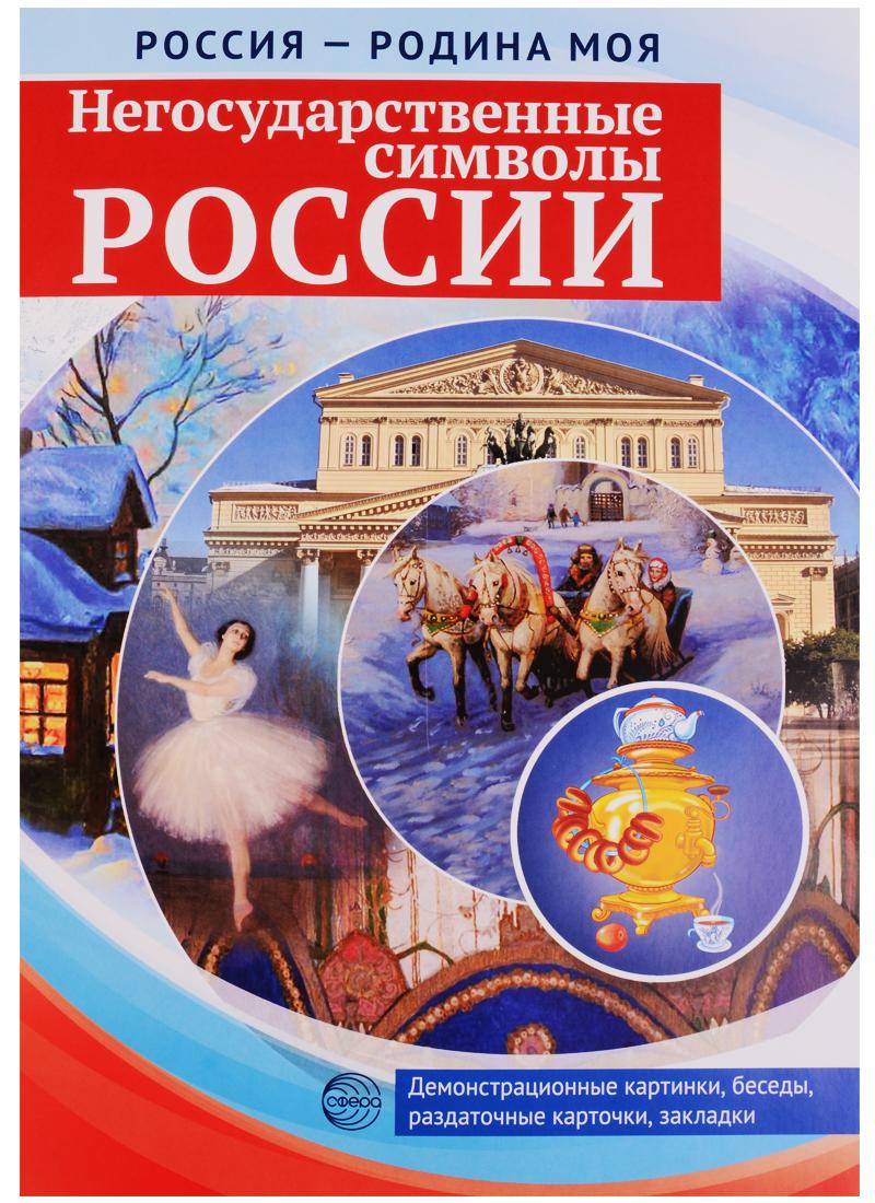РОССИЯ - РОДИНА МОЯ. Негосударственные символы России. 10 демонстрационных картинок + 12 раздаточных карточек от Читай-город