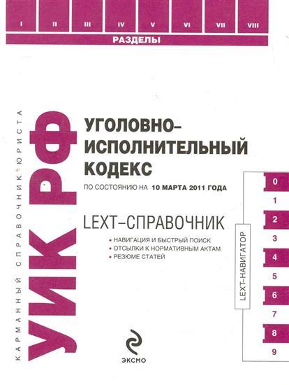 LEXT-справочник УИК РФ