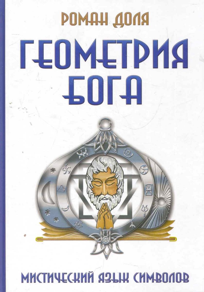 Доля Р. Геометрия Бога Мистический язык символов доля р три высших закона кармы физика преображения