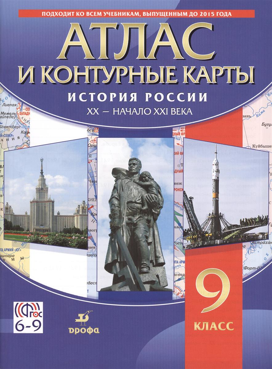 Контурные карты по истории 9 класс купить киев