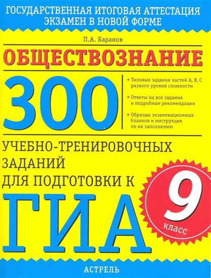 ГИА Обществознание 9 кл. 300 учеб.-тренир. заданий