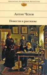 Чехов Повести Рассказы Пьесы