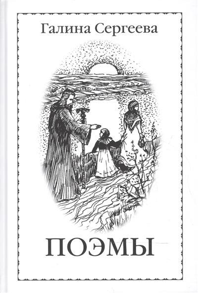 Галина Сергеева. Поэмы