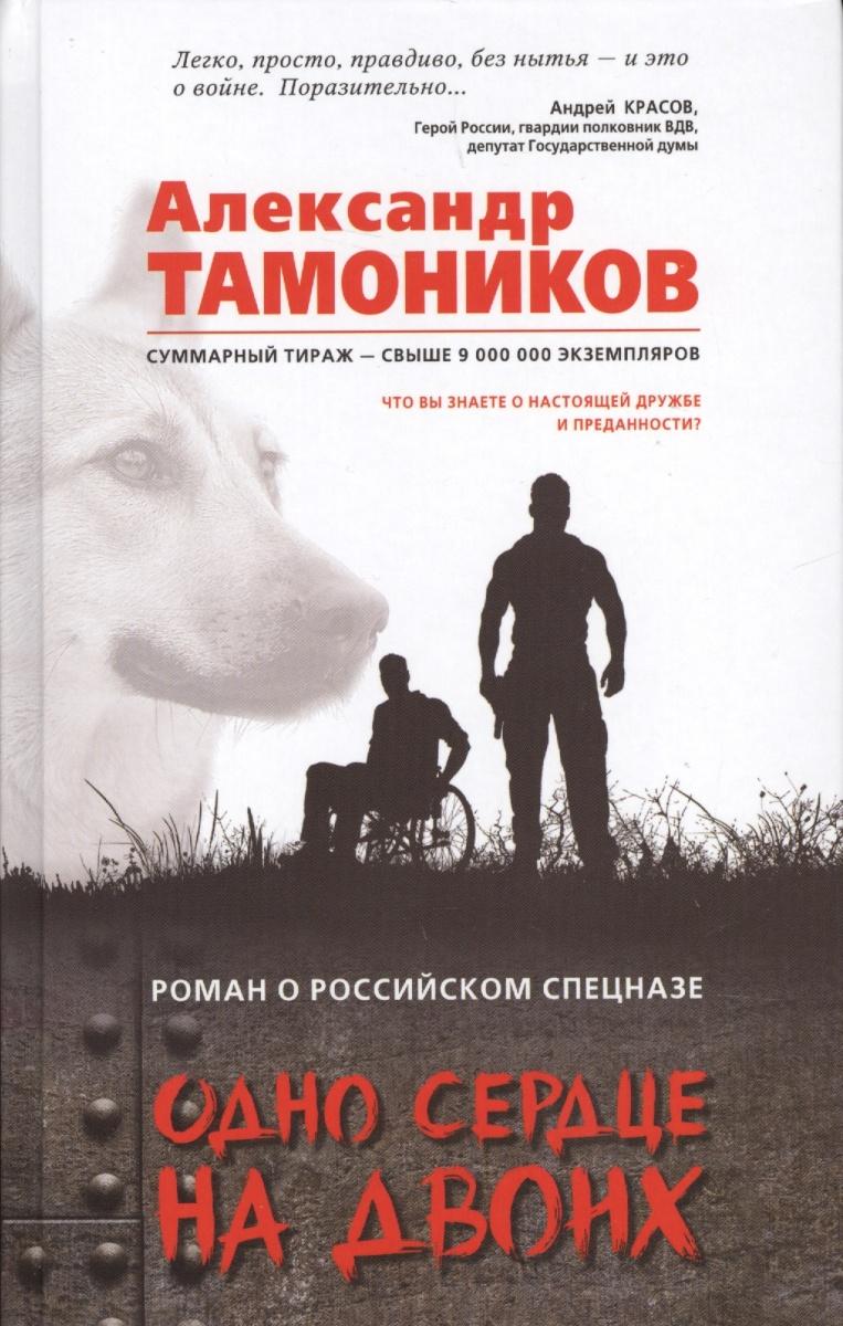 Тамоников А. Одно сердце на двоих тамоников а холодный свет луны