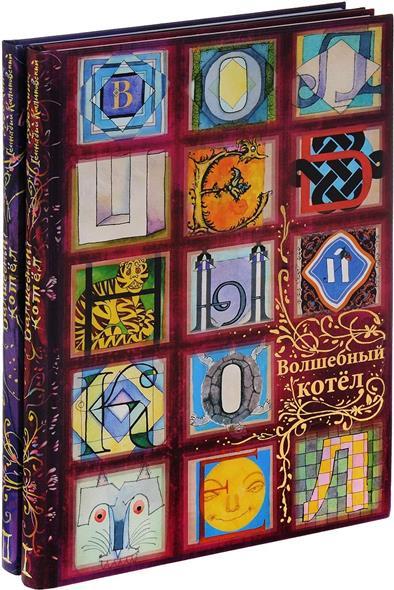 все цены на Волшебный котел. Сказки народов мира (комплект из 2-х книг в упаковке) онлайн