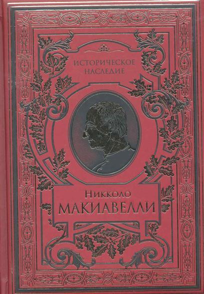 Макиавелли Н. Государь История Флоренции книги эксмо государь история флоренции