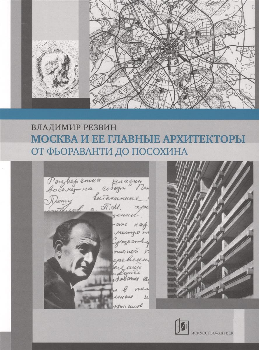 Москва и ее главные архитекторы. От Фьораванти до Посохина