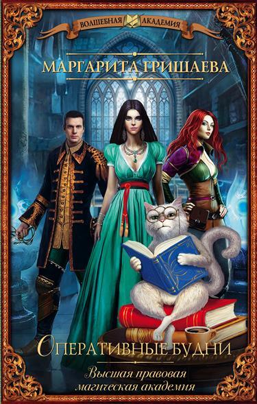Серия книг Магическая Академия