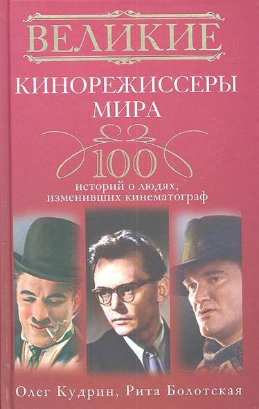 Великие кинорежиссеры мира 100 историй о людях…