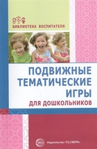 Подвижные тематические игры для дошкольников