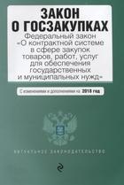Закон о госзакупках: Федеральный закон