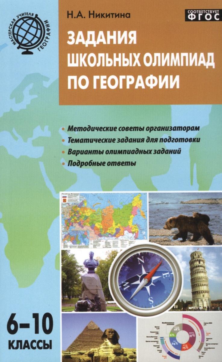 Задания школьных олимпиад по географии. 6-10 классы