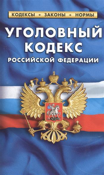 Уголовный кодекс Российской Федерации. По состоянию на 10 октября 2015 года