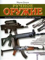 Ручное оружие Илл. справочник