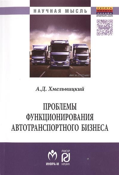 Проблемы функционирования автотранспортного бизнеса. Эволюция преобразований и стратегические ориентиры развития. Монография