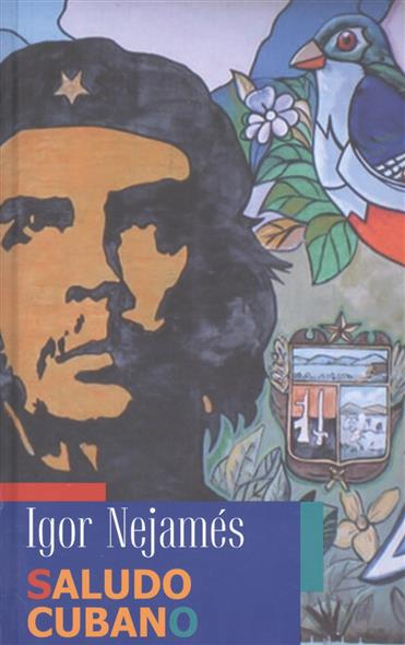 Кубинский привет  Saludo Nejames