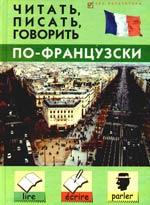 Дугин С.П. Читать писать говорить по-французски учимся говорить писать и читать по русски учебное пособие