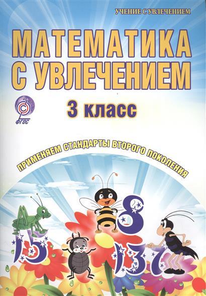 Математика с увлечением. 3 класс. Рабочая тетрадь