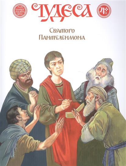 Чудеса Святого Пантелеимона