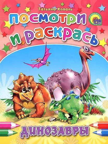 Коваль Т. Р Посмотри и раскрась Динозавры