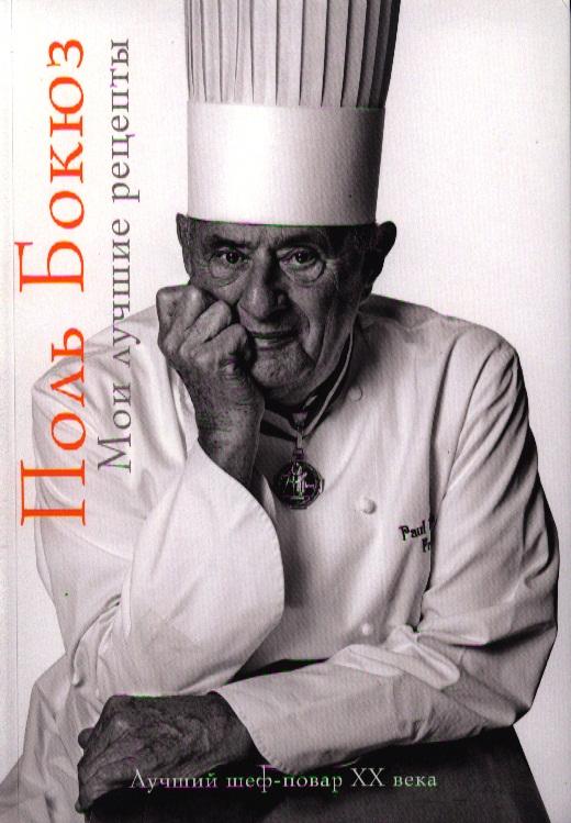 Бокюз П. Мои лучшие рецепты готовим просто и вкусно лучшие рецепты 20 брошюр