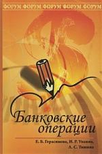 Герасимова Е., Тишина Л., Унанян И. Банковские операции Учеб. пос. герасимова е тишина л унанян и учет в банках 2 е издание переработанное и дополненное