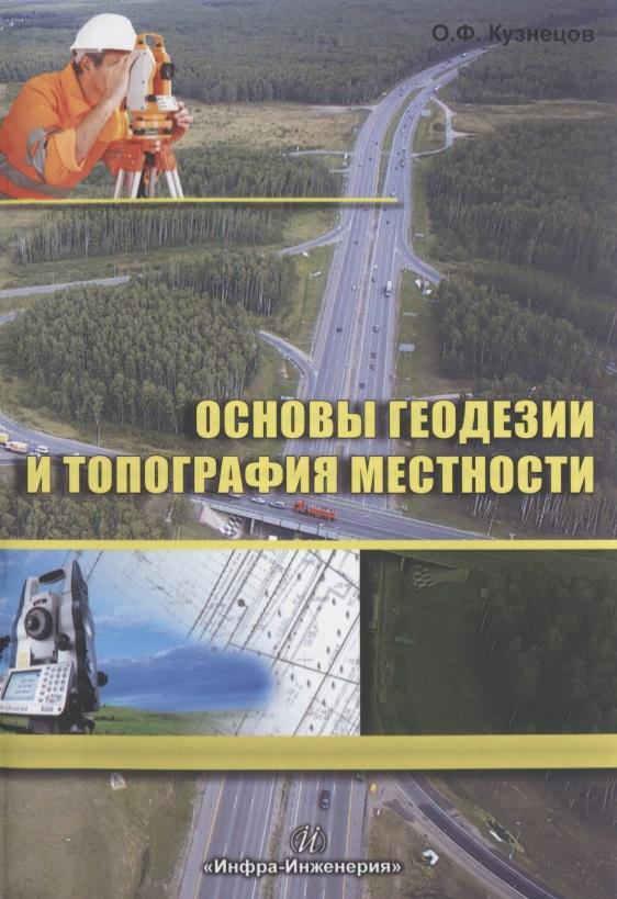 Основы геодезии и топография местности