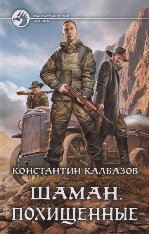 Калбазов К. Шаман. Похищенные ISBN: 9785992225914 цена