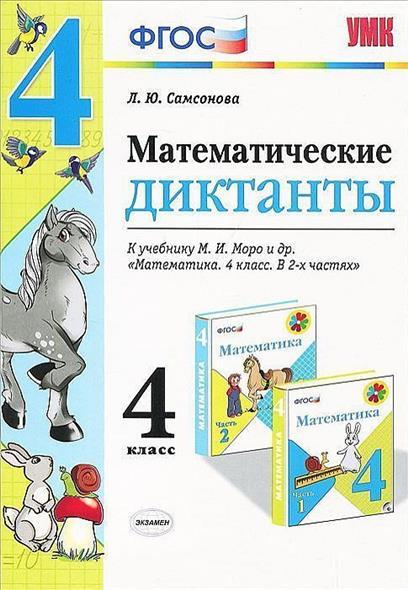 Математические диктанты. 4 класс. К учебнику М.И. Моро и др.
