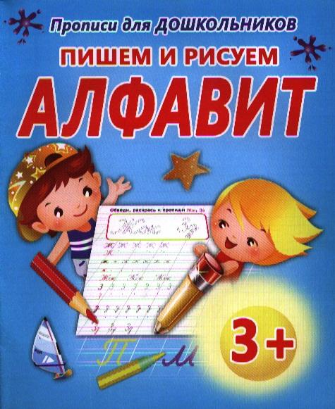 Прописи для дошкольников. Пишем и рисуем алфавит