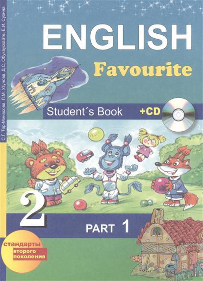 Английский язык. 2 класс. Учебник для общеобразовательных учреждений. В двух частях. Часть 1. 2-е издание, исправленное (+CD)