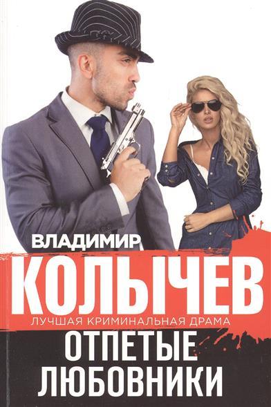 Колычев В. Отпетые любовники колычев владимир григорьевич бандитская голгофа