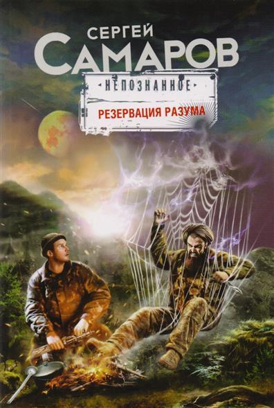 Самаров С. Резервация разума книги издательство аст резервация