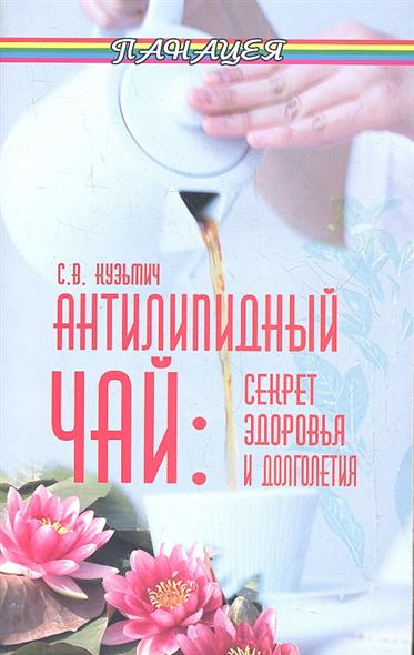 Антилипидный чай: секрет здоровья и долголетия. Издание 9-е