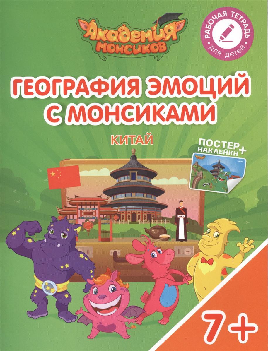 География эмоций с Монсиками. Китай. Пособие для детей 7-10 лет