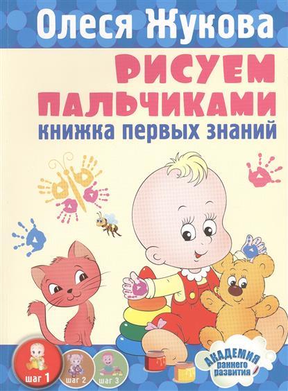Жукова О. Рисуем пальчиками. Книжка первых знаний жукова о учим цвет и форму книжка первых знаний 1 2 года