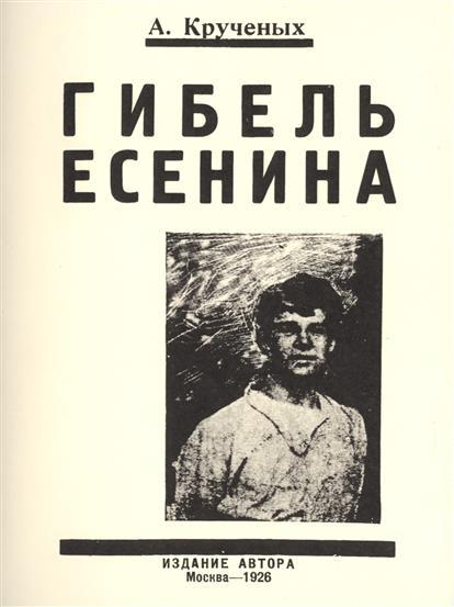 Гибель Есенина