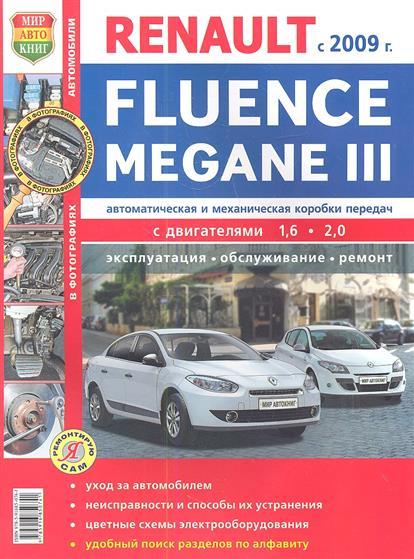 Солдатов Р., Шорохов А. (ред.) Автомобили Renault Fluence / Megane III с 2009 г. Двигатели 1,6. 2,0. Автоматическая и механическая коробки передач. Эксплуатация, обслуживание, ремонт автомобили renault fluence megane iii с