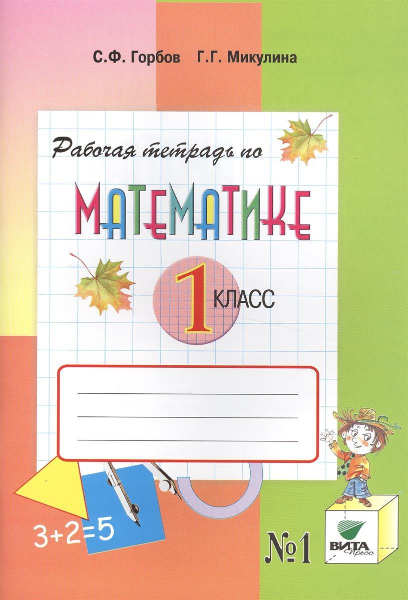 Рабочая тетрадь по математике №1. 1 класс