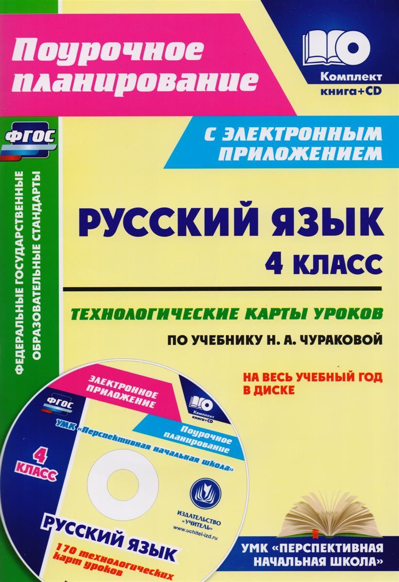 ПНШ ПОУРОЧНОЕ ПЛАНИРОВАНИЕ РУССКИЙ ЯЗЫК 3 КЛАСС ПНШ СКАЧАТЬ БЕСПЛАТНО
