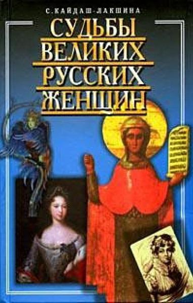 Судьбы великих русских женщин