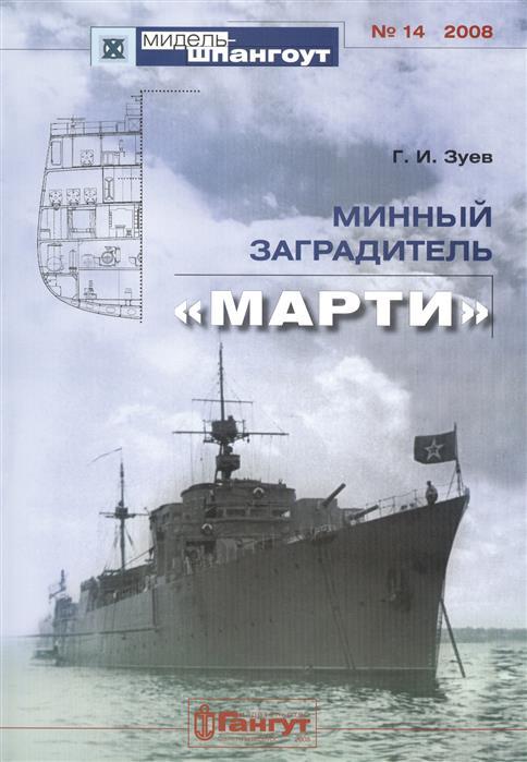 Зуев Г. Минный заградитель Марти №14/2008