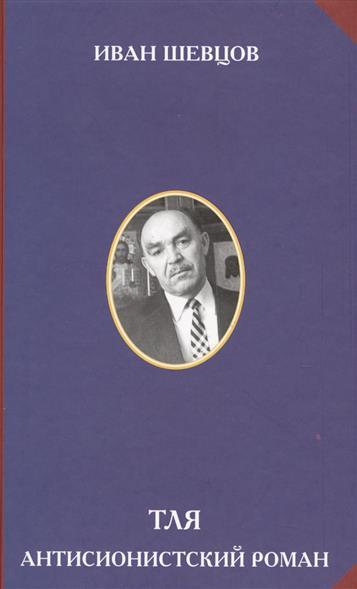 Шевцов И. Тля. Антисионистский роман