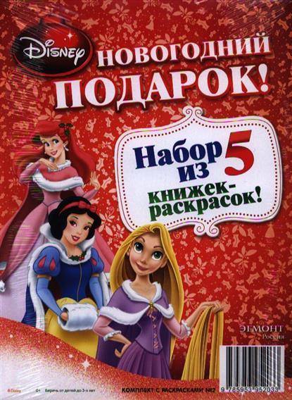 Комплект с раскрасками № 2. Новогодний подарок Disney (комплект из 5 книг) серия книга в подарок комплект из 8 книг