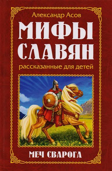 Асов А.: Мифы славян, рассказанные для детей. Меч Сварога
