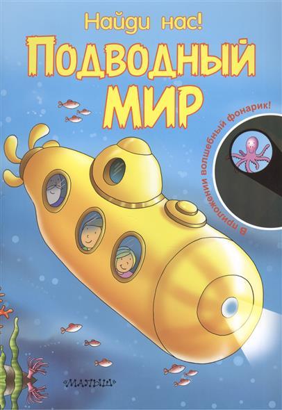 Найди нас! Подводный мир (в приложении волшебный фонарик)