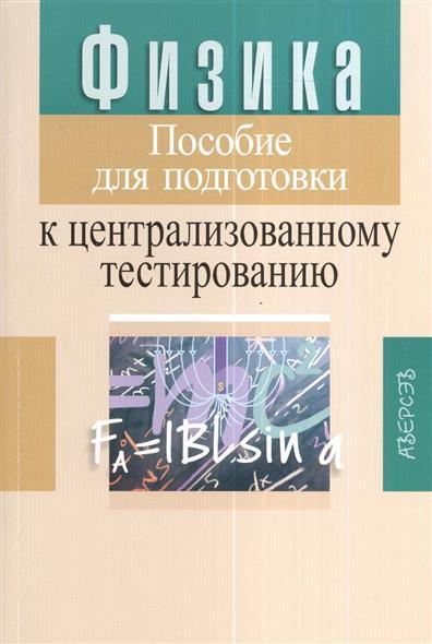 Физика. Пособие для подготовки к централизованному тестированию. 11-е издание