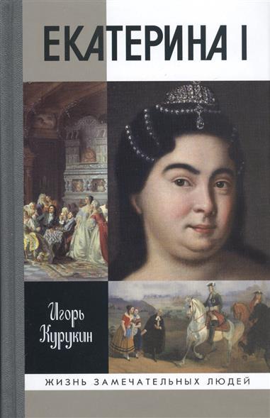 Курукин И. Екатерина I а в репников екатерина i