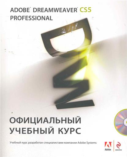 Adobe Dreamweaver CS5 Офиц. учебный курс
